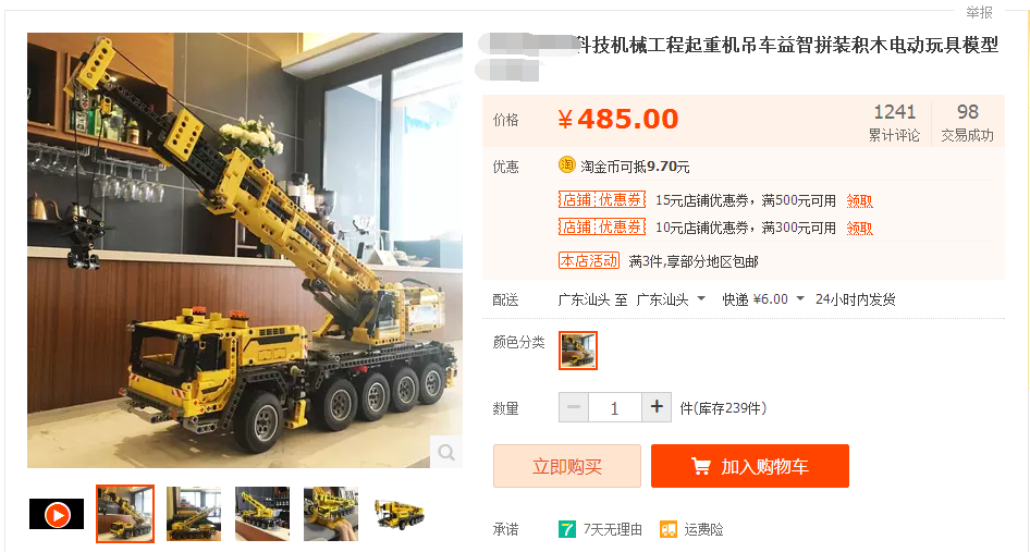 杭州电商运营公司