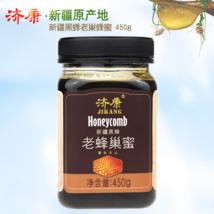 濟康新疆黑蜂 天然農家自產 天然野生百花蜜源 黑蜂老蜂巢蜜 高成熟蜂蜜450g