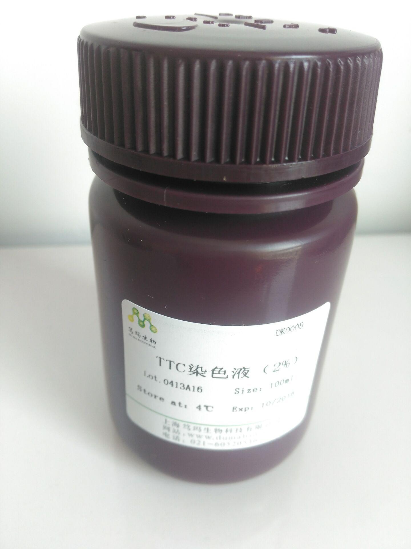 TTC染色液.jpg