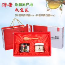 濟康新疆黑蜂蜂蜜黑白結晶蜜 天然野生百花蜜源 送人春節年貨禮盒裝