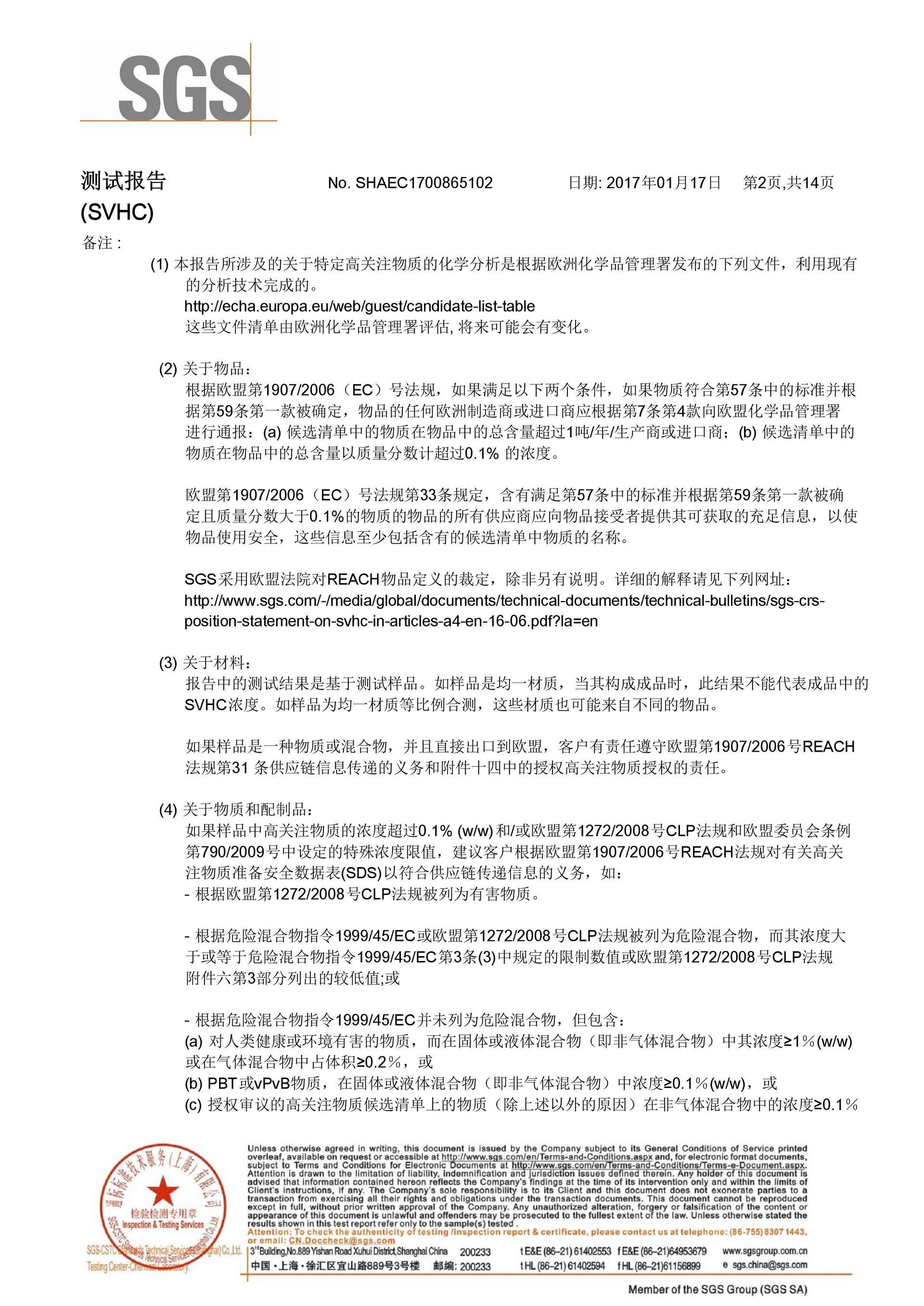 镀镍SGS中文版-7.jpg