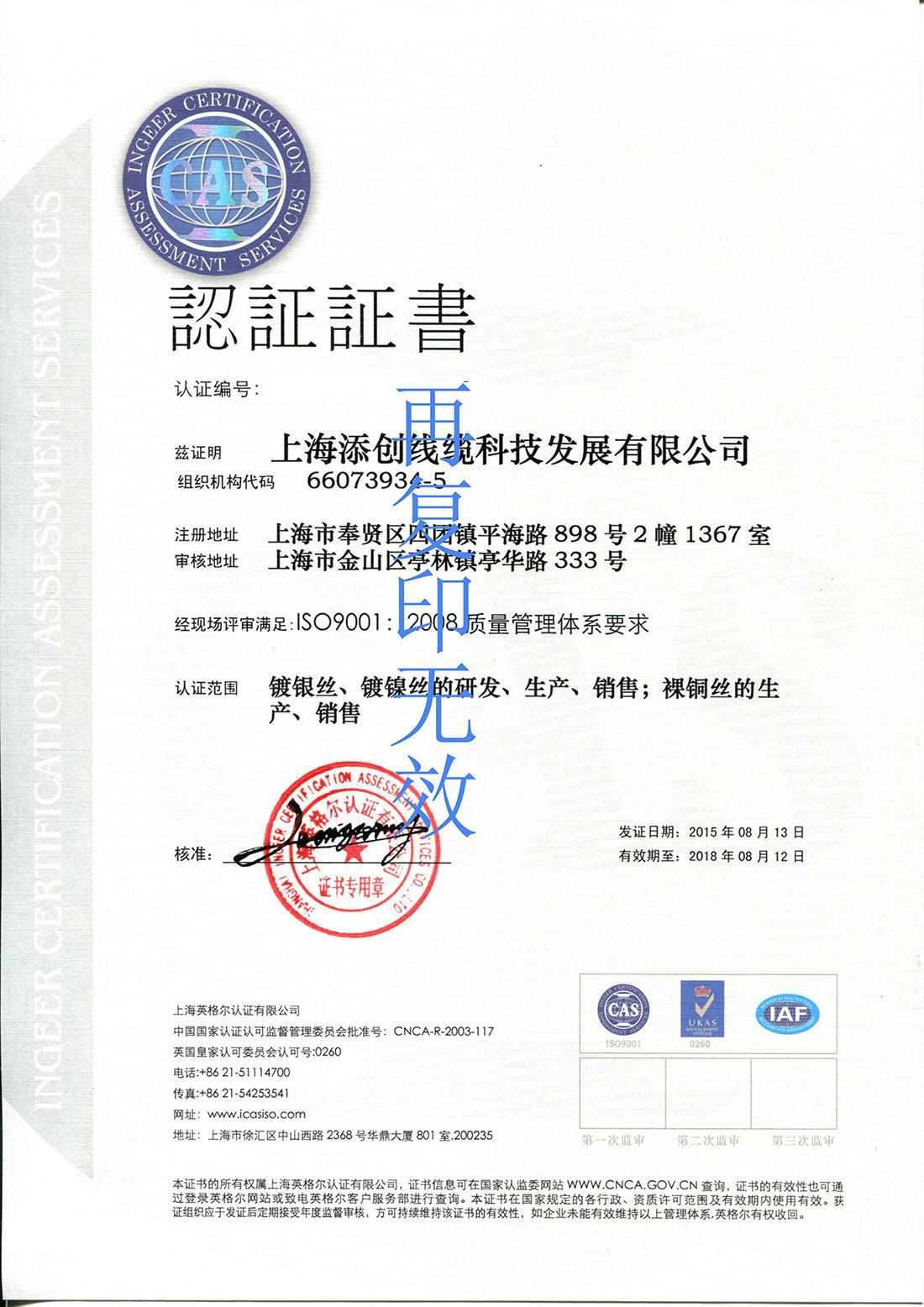 添创9001证书-11.jpg