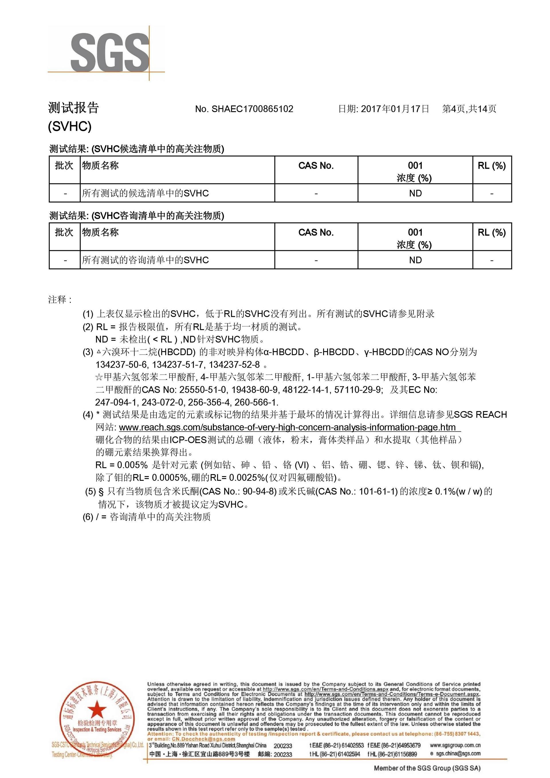 镀镍SGS中文版-9.jpg