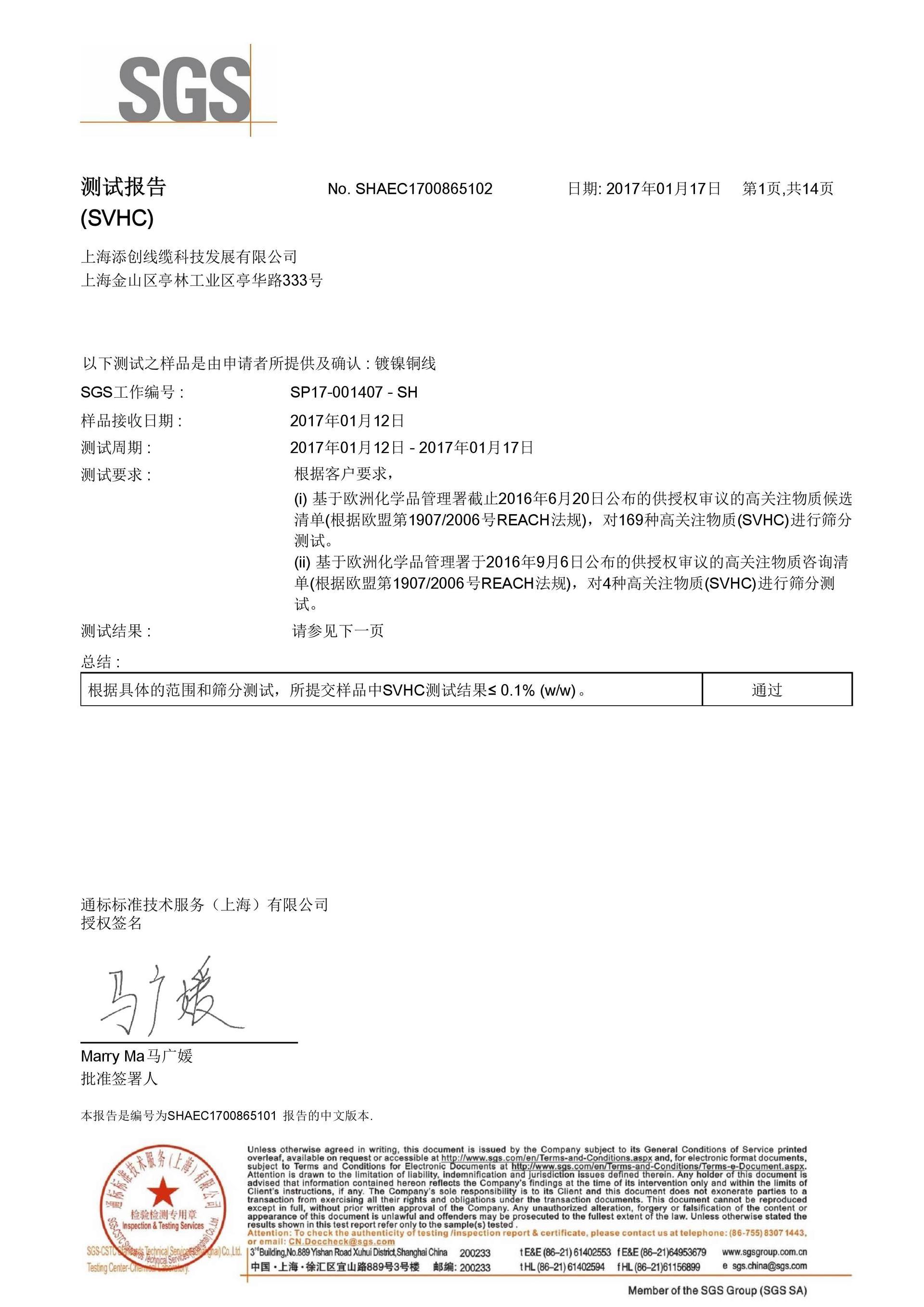 镀镍SGS中文版-1.jpg