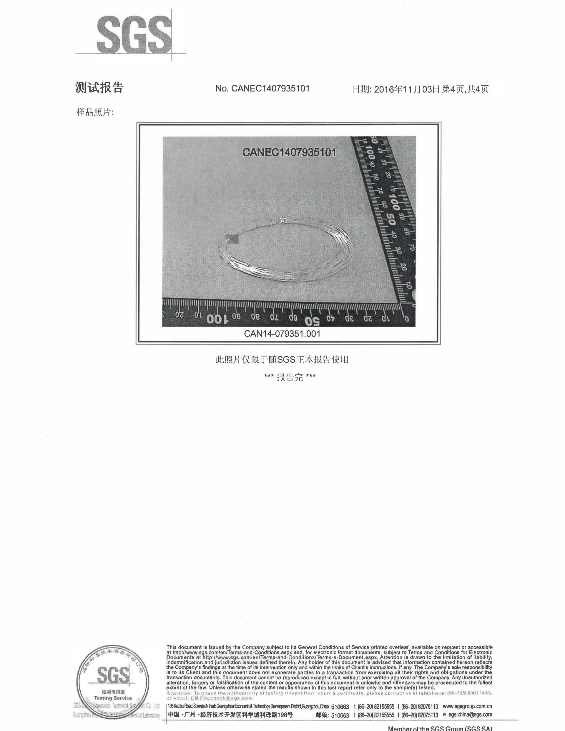 镀银铜丝SGS(1)-4.jpg