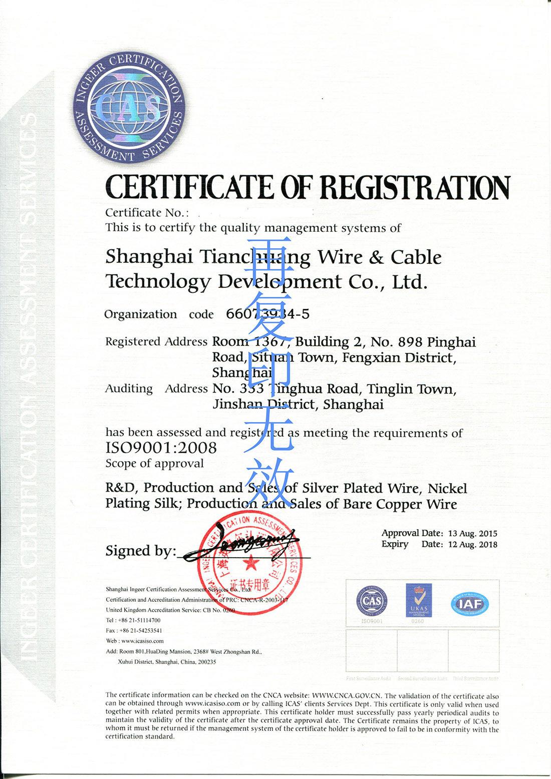 添创9001证书-22.jpg