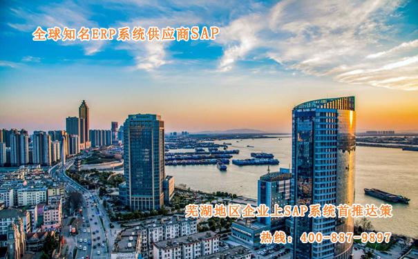 安徽芜湖ERP系统公司/芜湖SAP代理商/芜湖SAP服务商选择芜湖达策