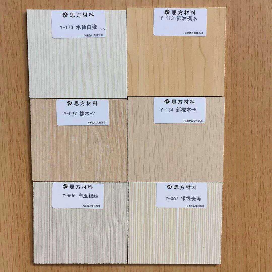 木质和实木选色吸音板色卡 11.jpg