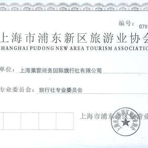 上海市浦东新区旅游业协会旅行社专业委员会