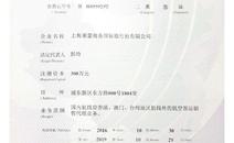 航空运输销售代理业务资质认可证书