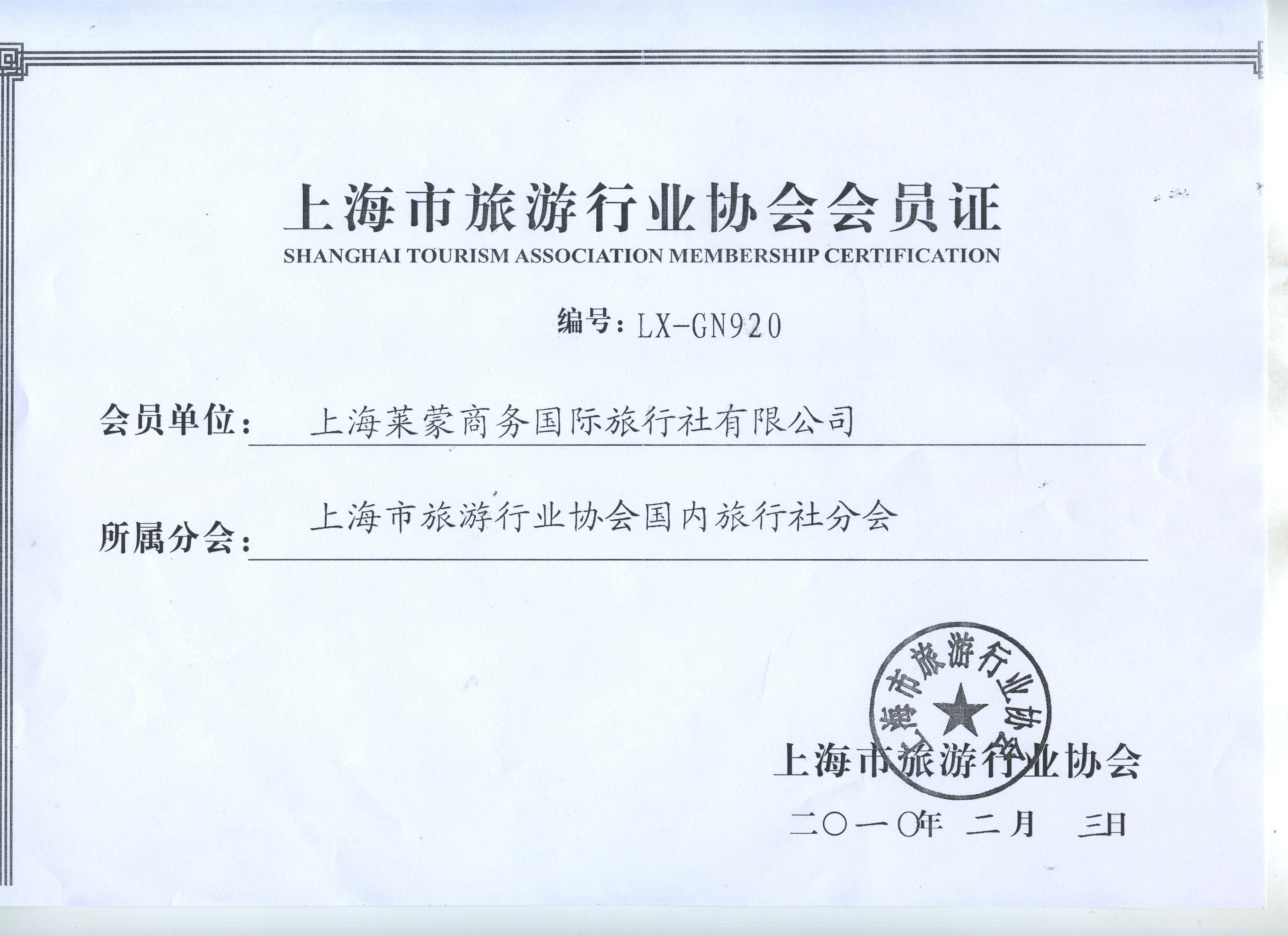 上海市旅游行业协会国内旅行社分会.jpg