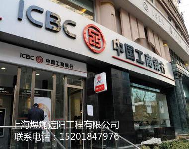 上海市工商银行