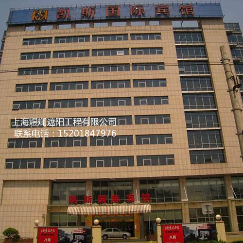 上海凯斯国际宾馆
