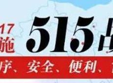 """全方位解读旅游业""""515战略"""""""