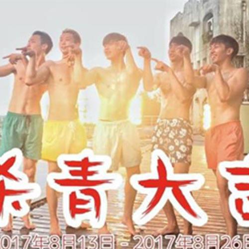 由伊黛希美妆国际团队打造的电影——<脱泳而出>即将上线啦!!!