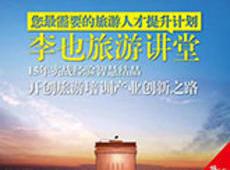 中国旅游产业实战人才锻造秘笈—— 《李也旅游讲堂》