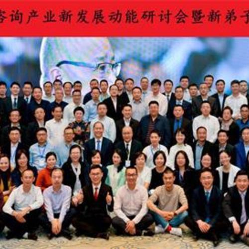 张鹏总经理出席工程咨询产业新发展动能研讨会暨新弟子入塾仪式