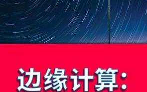 中文版边缘计算白皮书发布,**行业新趋势