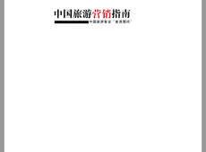 营销策划是旅游业第一生产力—— 《中国旅游业营销指南》