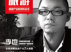 """中国旅游产业""""百科全书""""—— 《也说旅游》"""