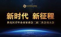 新时代·新征程│新北青商会青年企业家们相聚一堂,共赴未来!