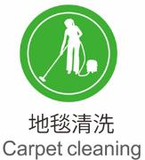 上海地毯清洗公司 徐汇地毯清洗公司