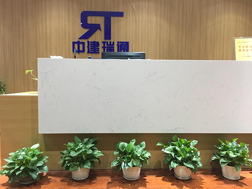 上海中建瑞通技术服务有限公司
