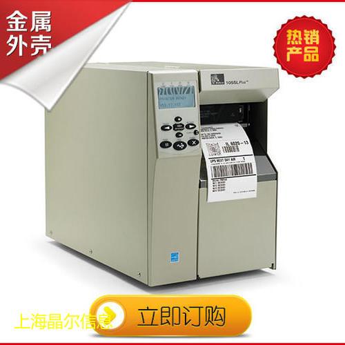 ZEBRA 105SLPLUS工业打印机