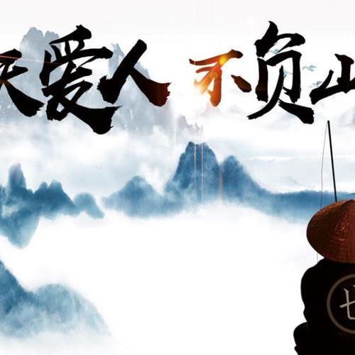 为中华民族旅游事业发展奋斗终身