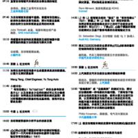 中国自动驾驶测试验证技术创新论坛2019