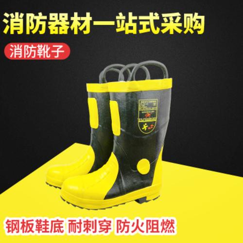 消防员灭火防护靴消防员战斗靴 消防靴3C认证安全靴长筒防护胶靴