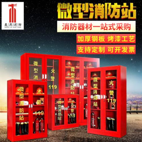 微型消防站工具柜 组合式消防柜箱 器材柜应急柜微型消防站箱批发