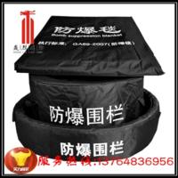 防爆毯 防毯爆围 栏安全排爆毯 1.2米1.6米防爆围栏 双围栏防爆毯