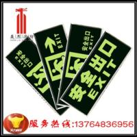 自发光安全出口标志牌夜光型安全出口指示标牌墙贴不干胶标牌