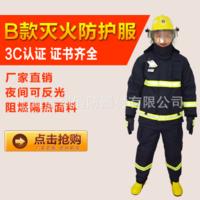 2014款消防服套装阻燃隔热战斗服灭火防护服3C认证五件套
