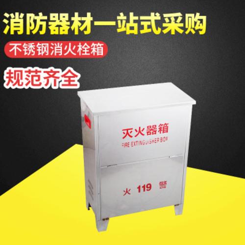 不锈钢消火栓箱304不锈钢组合式消火栓箱定做全封闭不锈钢消防箱