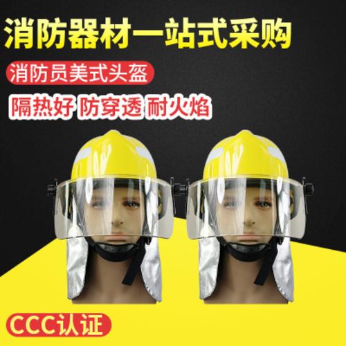 美式反光消防头盔消防员战斗头盔灭火防护头盔消防救援头盔批发