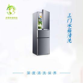 三门冰箱清洗
