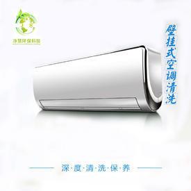 壁挂空调清洗