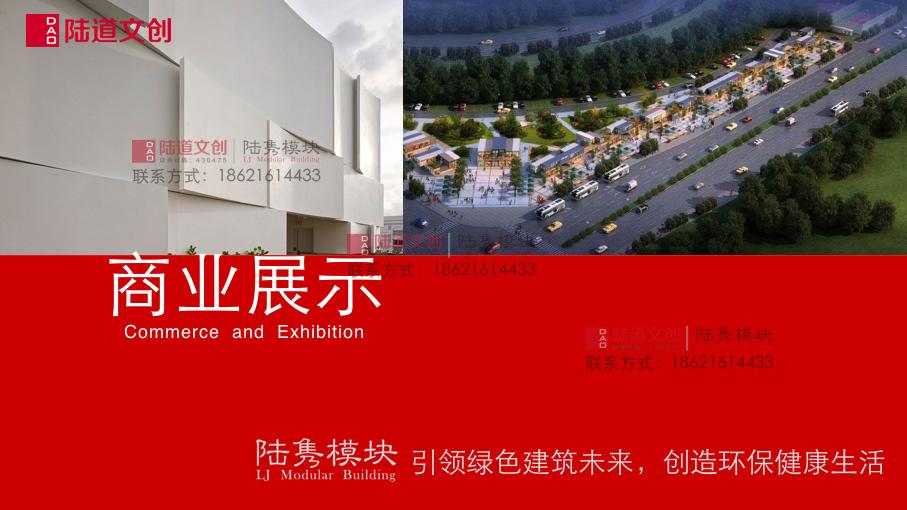 陆隽模块-商业展示产品手册.001.jpeg.jpg