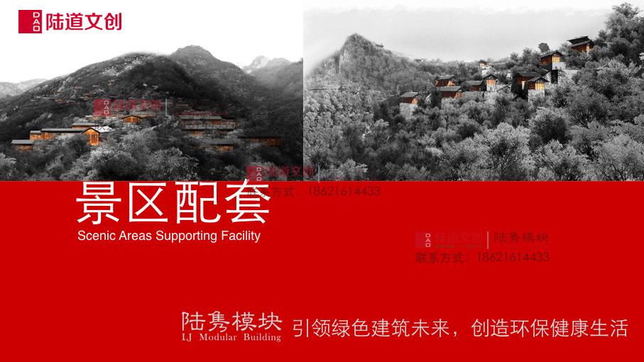 陸雋模塊-景區配套產品手冊.001.jpeg.jpg