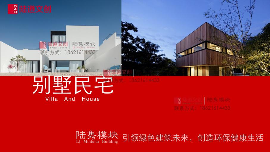 陸雋模塊-別墅民宅產品手冊.001.jpeg.jpg