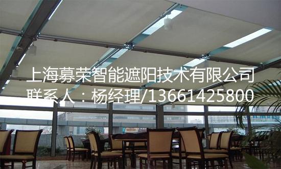 电动遮阳帘,募荣遮阳,13661425800