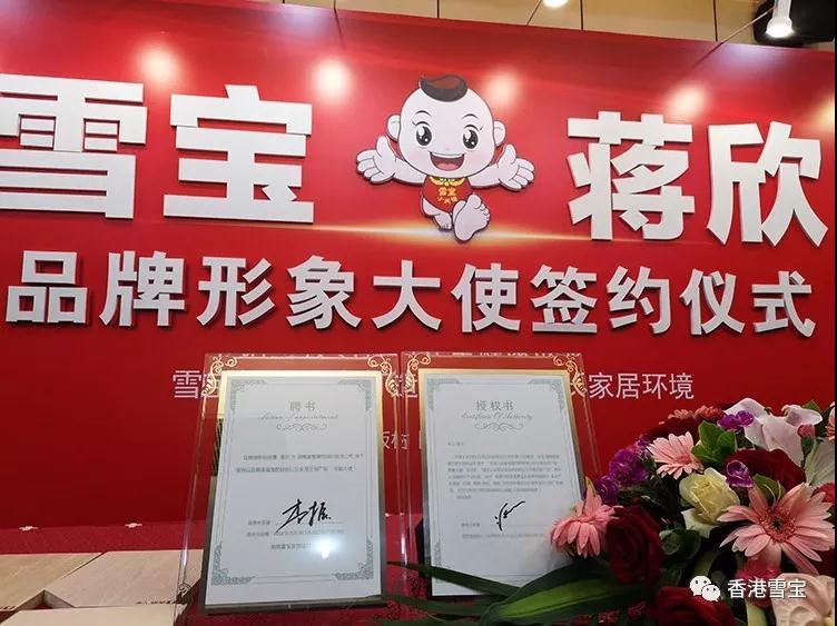 板材十大**雪宝板材携手当红人气花旦蒋欣,全面启动品牌升级战