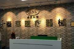 上海秦尊医疗器械有限公司办公室地毯清洗