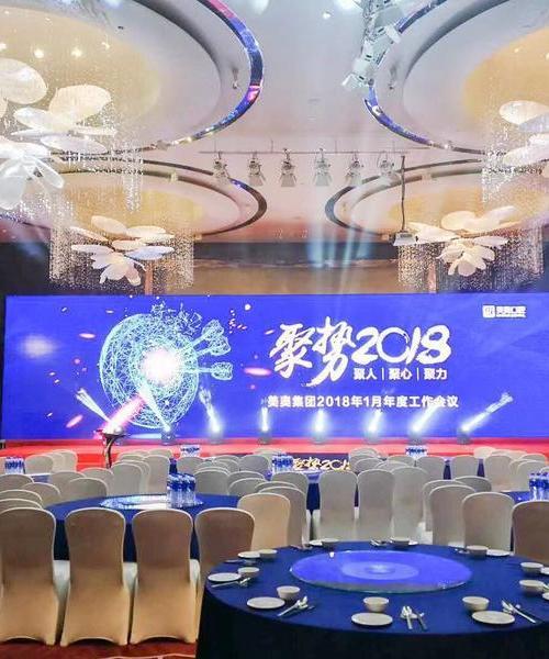 美奧集團 聚勢2018新年慶典