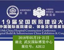CHCC ▏邀请函 林音-学校&医院专用板材5.20与您相约武汉!