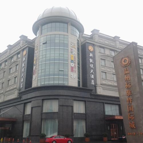 温州新凯悦大酒店