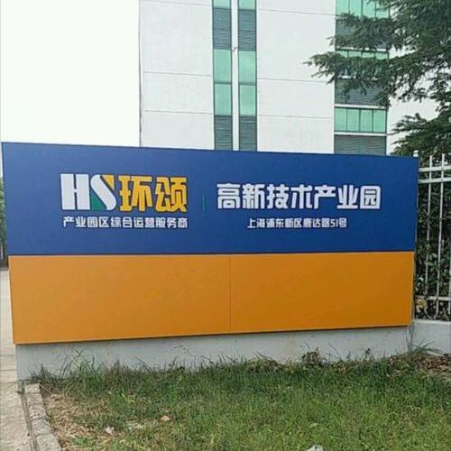 上海高新技术产业园
