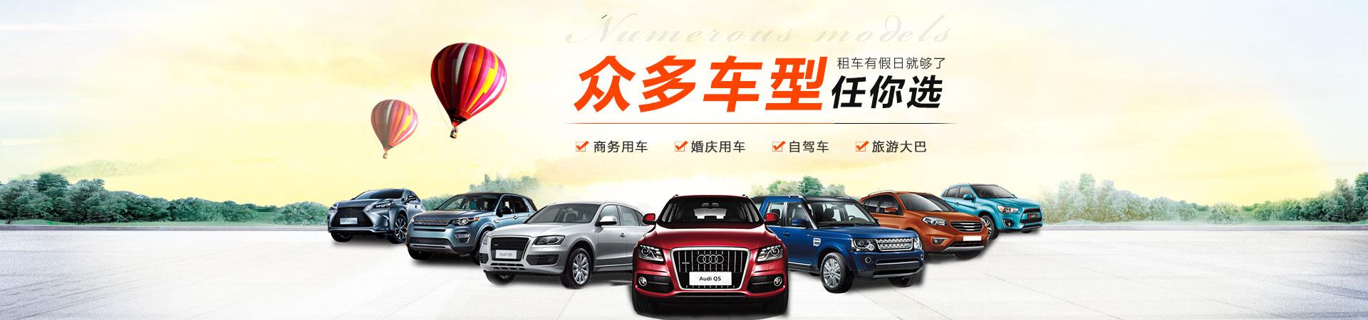 上海租車公司
